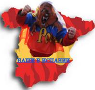 nashi_v_ispanii