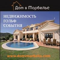 domvmarbella